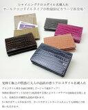 【クロコダイル 名刺入れ】bk209【クロコダイル カードケース】【カードケース】日本製