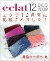 """セレブ雑誌""""eclat(エクラ)2009年12月号掲載"""