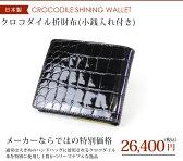 【楽ギフ_包装】クロコダイル 財布 bk215【送料無料】【クロコダイル】限定商品クロコダイル財布 /ブラック/メンズ/ S.sakamoto サカモト 日本製