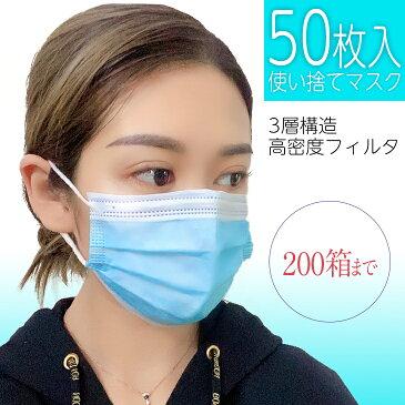 マスク 50枚 使い捨て 普通サイズ 大人 ブルー 不織布 花粉症対策 マスク mask 男女兼用 レギュラーサイズ 3層構造 PM2.5 立体マスク 防護 花粉 風邪予防 在庫あり 不織布マスク 転売品ではない 【メール便不可】