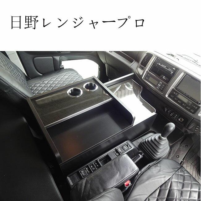 日野 レンジャープロ レンジャー センタコンソール センターテーブル コンソール テーブル サイド 棚 収納 内装 収納ボックス フロントテーブル:SunBox