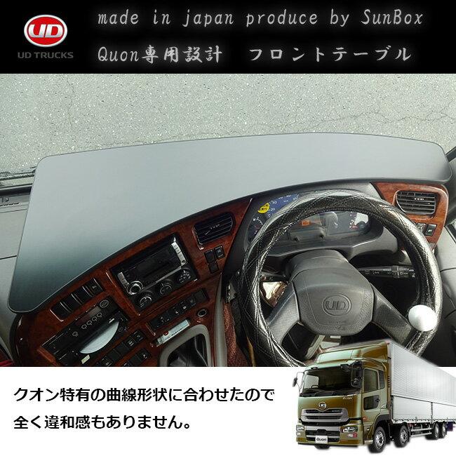 すべてのモデル udトラックス クオン 内装 : item.rakuten.co.jp
