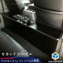 ニッサン NV350 キャラバン プレミアムGX セカンドテーブル  ...
