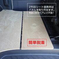 トヨタ200系ハイエーススーパーGLロング・標準ボディフロアパネル【ミドルサイズ】フロアキット床パネル収納