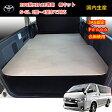 トヨタ 200系 ハイエース S-GL ベッドキット B ベットキット ビジネストランポ フロアパネル フロアマット パネル 床貼 荷室マット フロアキット 棚 板