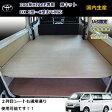 トヨタ ハイエースDX ベッドキット A ベットキット ビジネストランポ フロアパネル パネル 板 棚 収納 床貼 荷室 収納 内装