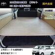 トヨタ ハイエースDX ベッドキット B ベットキット ビジネストランポ フロアパネル パネル 板 棚 収納 床貼 荷室 収納 内装