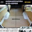 H14 トヨタ ハイエース DX [フルタイプ・欠き込み無し] フロアパネル 荷室 床貼 荷締め 内装 収納 棚 板 パネル フロアマット デラックス