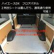 トヨタ ハイエース DX フロアパネル (フル・2列目シート取り付けたまま使用) 荷室 荷台 荷台パネル インテリアパネル 荷室キット 荷物 収納 内装 パネル 床貼り 床張り