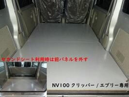 NV100クリッパーEVERYエブリーフロアパネルパネル荷室パネル床張り床貼り棚板荷室パネル内装収納収納棚床板板荷台荷室インテリアパネルスズキ日産