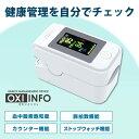 エントリーでポイント5倍(P5 5/9〜5/16) OXIINFO オキシインフォ (OXINAVI/オキシナビ後継機) 血中酸素飽和度測定器 脈拍数測定 ウェルネス機器 簡単操作で計測 指測定 コロナ感染対策