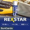 REXSTAR レックスター