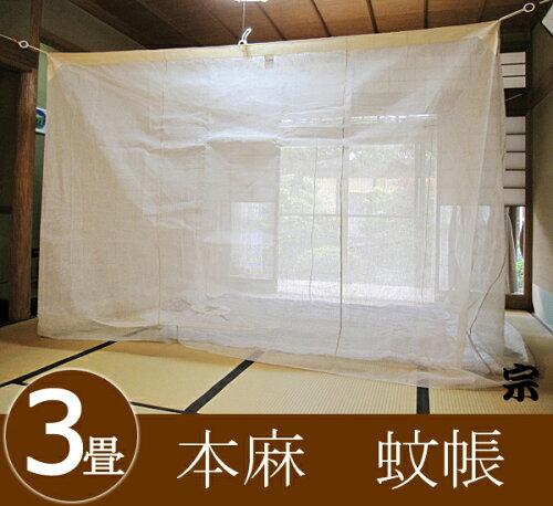 大和(奈良)の特産 国産 本麻蚊帳 3畳用 生成り 伝統と夢をつむぐ蚊帳 3...