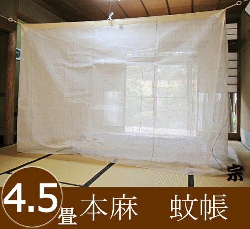 大和(奈良)の特産 国産蚊帳 本麻 4.5帖用(4.5畳用) 生成り 伝統と夢をつ...