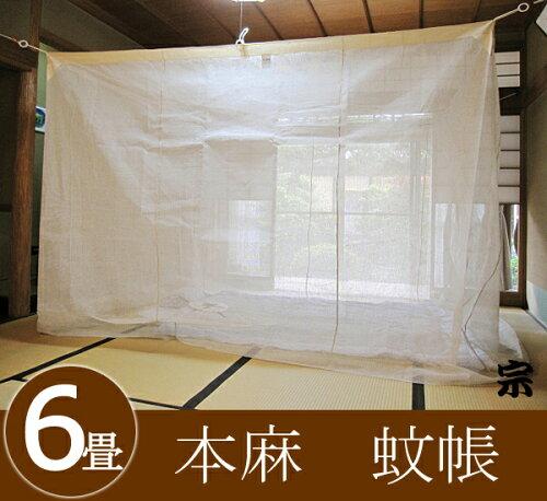国産 本麻蚊帳 6畳用 生成り 大和(奈良)の特産 伝統と夢をつむぐ蚊帳 6...