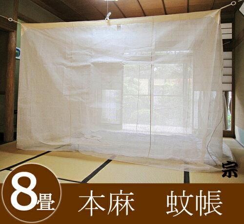 大和(奈良)の特産 国産 本麻蚊帳 8畳用 生成り 伝統と夢をつむぐ蚊帳 8...