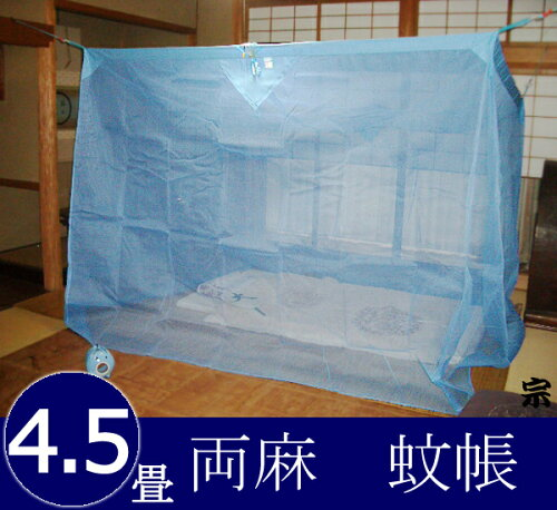 大和(奈良)の特産 国産蚊帳 両麻 4.5帖用(4.5畳用) 伝統と夢をつむぐ蚊帳...