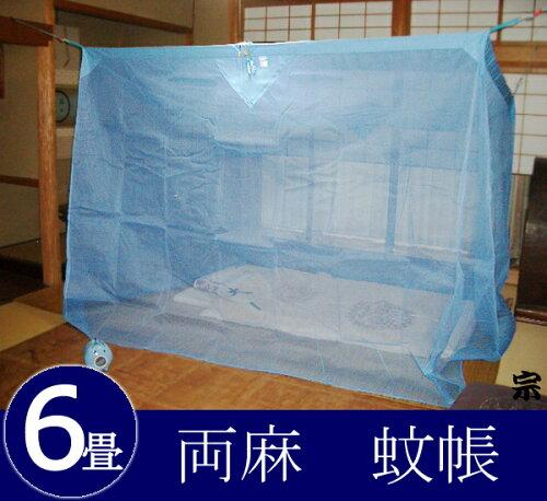大和(奈良)の特産 国産蚊帳 両麻 6帖用(6畳用) 伝統と夢をつむぐ蚊帳 上...