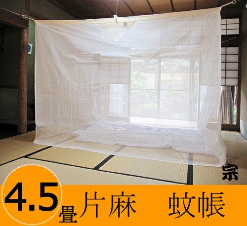 伝統と夢をつむぐ蚊帳 大和(奈良)の特産 国産 片麻蚊帳 4.5帖用(4.5畳用) 生成り ...