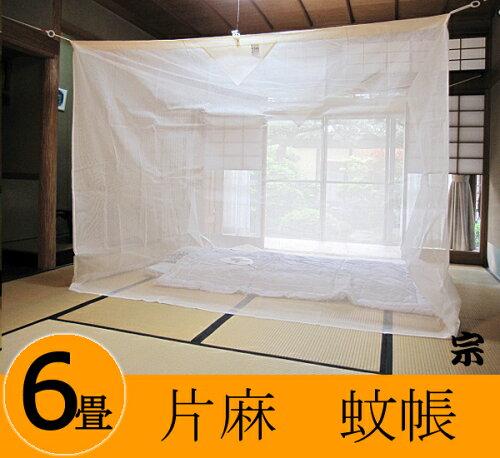 伝統と夢をつむぐ蚊帳 大和(奈良)の特産 国産 片麻蚊帳 6帖用(6畳用) 生...