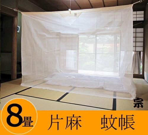 伝統と夢をつむぐ蚊帳 大和(奈良)の特産 国産 片麻蚊帳 8帖用(8畳用) 生...