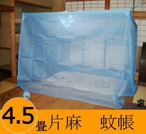 伝統と夢をつむぐ蚊帳 大和(奈良)の特産 国産 片麻蚊帳 4.5畳用 【...