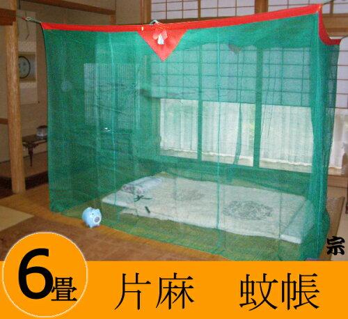 伝統と夢をつむぐ蚊帳 大和(奈良)の特産 国産 片麻蚊帳 6畳用 【静...