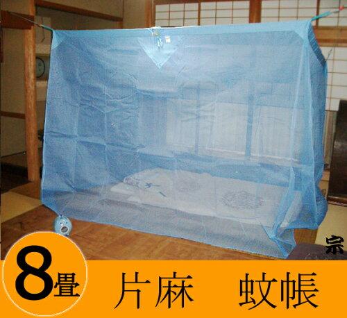 伝統と夢をつむぐ蚊帳 大和(奈良)の特産 国産 片麻蚊帳 8畳用 【静...