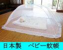 ベビー蚊帳(床置き用)【日本製】【送料無料】【こども蚊帳】