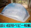 送料無料◆日本製◆蚊帳屋の蚊帳◆ワンタッチで安らぎ空間【即納・送料無料】日本製◆ 折りた...