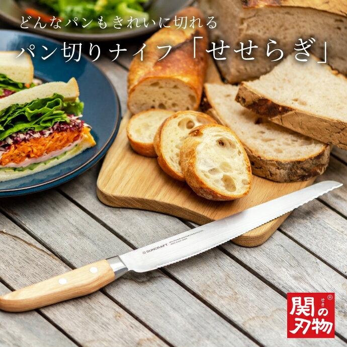 サンクラフト『パン切りナイフ「せせらぎ」』