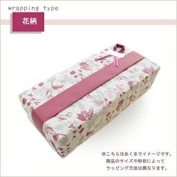 【ラッピング(C)落ち着いたクリーム色のベースに草花があしらわれた、エレガンスで女性らしい包装紙でお包みします。