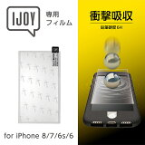 【単品】IJOY 衝撃吸収フィルム 光沢 iPhone8/7/6s/6 i32DiJF01