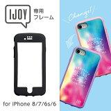iPhone8/7/6s/6 IJOY 衝撃保護 フレーム(フロントパーツ) カラーバリエーション