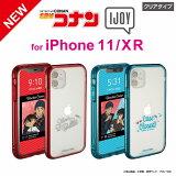 iDress iPhone 11/XR対応 名探偵コナン IJOY コナン&赤井 赤井&世良 サンクレスト i33BMC01 i33BMC02