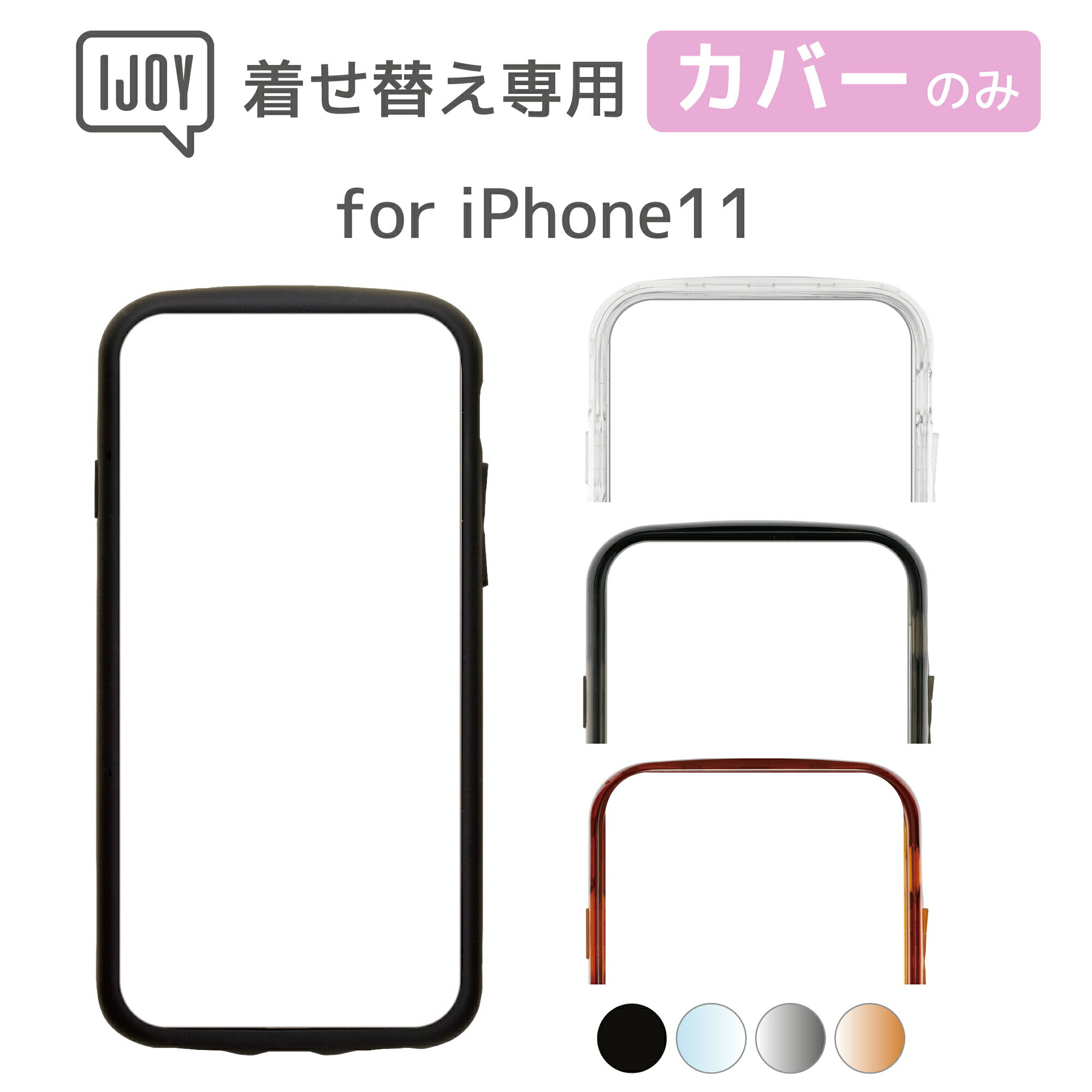 スマートフォン・携帯電話アクセサリー, ケース・カバー iPhone11 IJOY