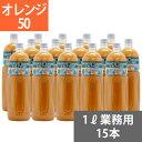 SUNC オレンジ50業務用濃縮ジュース(希釈タイプ)【果汁濃縮オレンジジュース】1Lペットボトル×15本