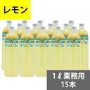 SUNC レモン業務用濃縮ジュース1L(希釈タイプ)【果汁濃縮レモンジュース】1Lペットボトル×15本