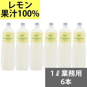 100%レモンジュース(レモン果汁100%)1Lペットボトル×6本