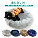 ペット クッションマット 丸型 ベッド 犬用 猫用 厚手 洗える 洗濯可能 洗濯 ふわふわ あったかい 暖かい 滑り止め ペット用マット