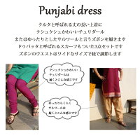 <M>パンジャビドレス:クルタ・チュリダールレッド&グリーン/インド民族衣装パンジャビ