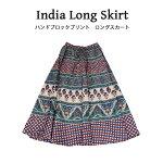 コットン ロング スカート 花模様 /インド 服 アジアン ファッション エスニック ハンドブロックプリント ロングスカート