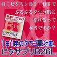 【第3類医薬品】ビタサプリB26L 300錠