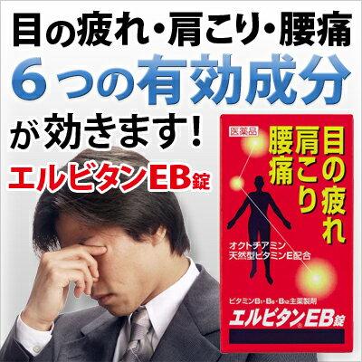 エルビタンEB錠 210錠【第3類医薬品】