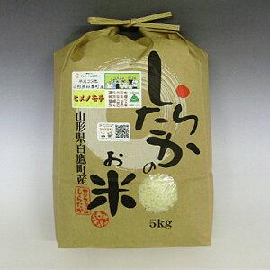 【農家直送】【平成29年産】ヒ...