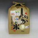 【新米】【農家直送】【令和2年産】【特別栽培米】【安心・安全】コシヒカリ 白米5Kg【受注後に精米】