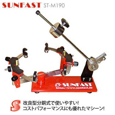 SUNFAST ST-M190 オリジナル分銅式ガット張り機 バドミントンラケット専用 ストリングマシン【3年間品質保証付/ 送料無料】