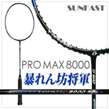 SUNFAST PROMAX 8000 暴れん坊将軍 サンファスト【送料無料/ オススメガット&ガット張り工賃無料】