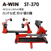 A-WIN(アーウィン)