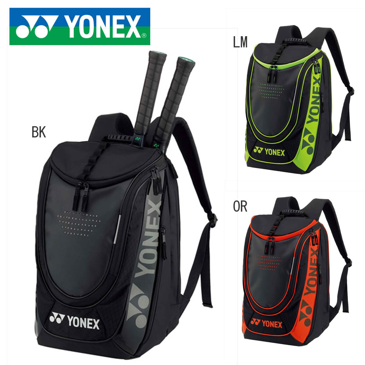 YONEX BAG1848 バックパック(テニス2本用) テニスバッグ ヨネックス 18SS【取り寄せ】